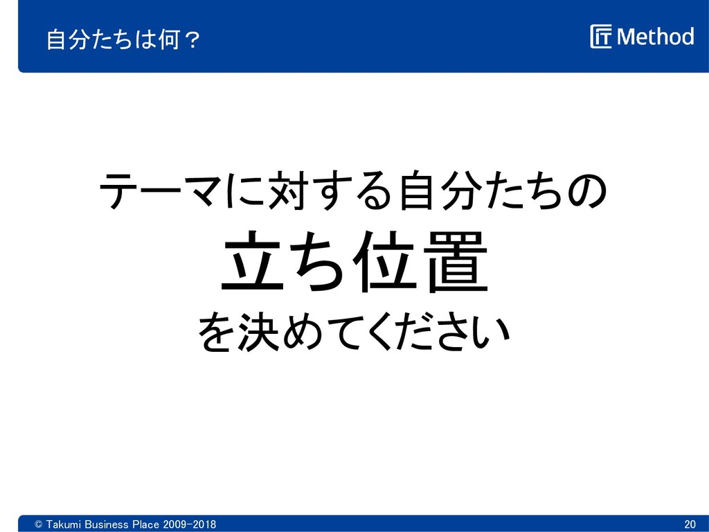 © Takumi Business Place 2009-2018 20 自分たちは何? テー...