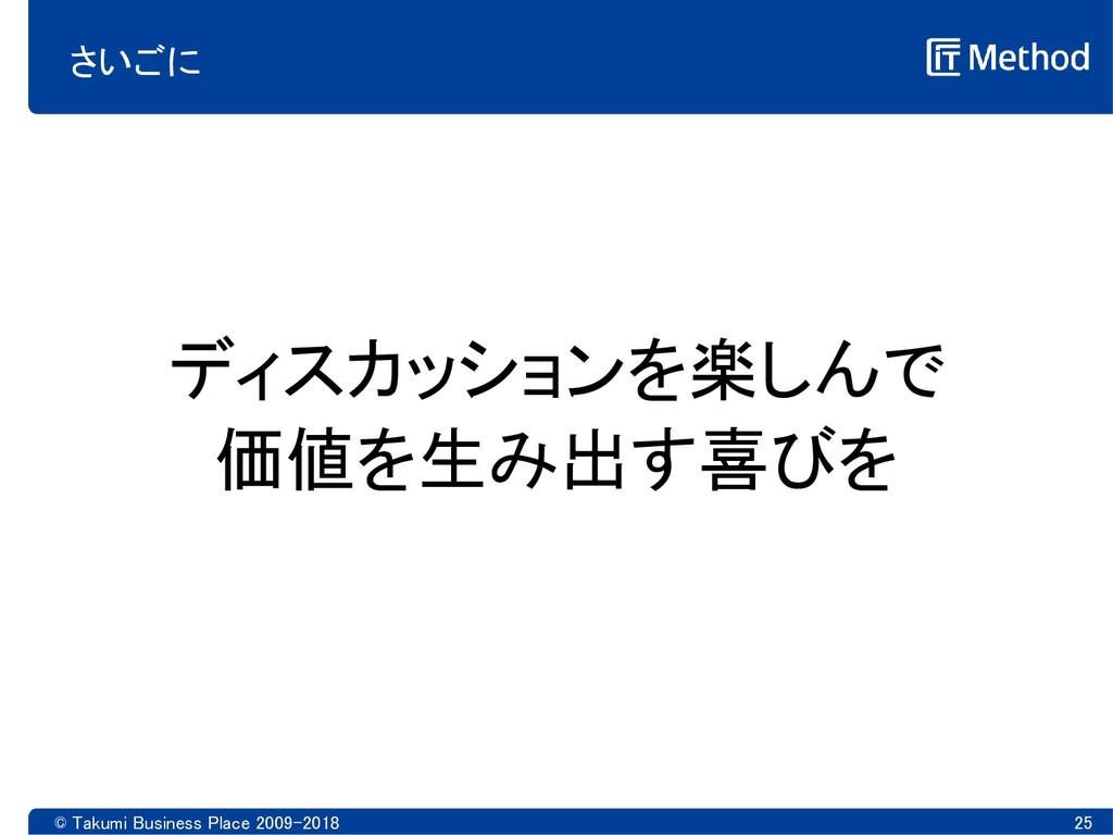 © Takumi Business Place 2009-2018 25 さいごに ディスカッ...