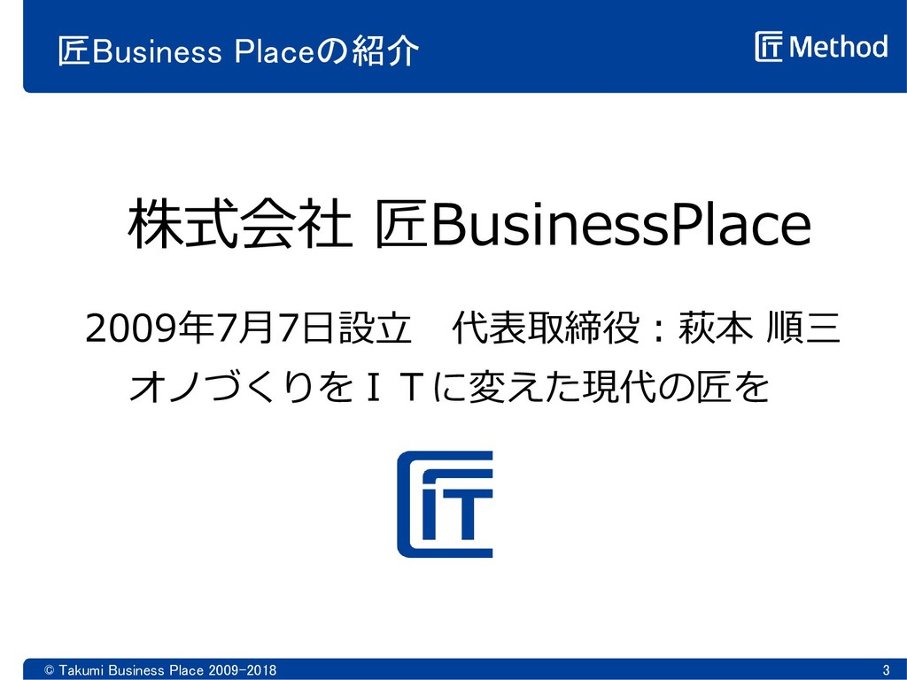 匠Business Placeの紹介 © Takumi Business Place 2009...