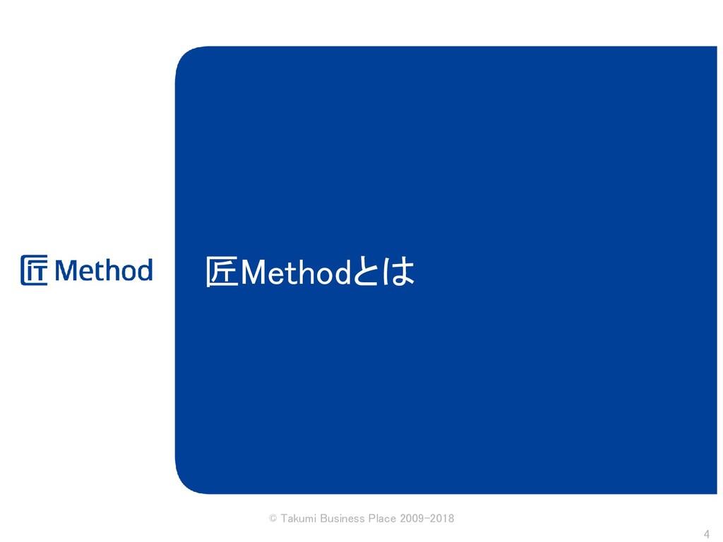 匠Methodとは © Takumi Business Place 2009-2018 4
