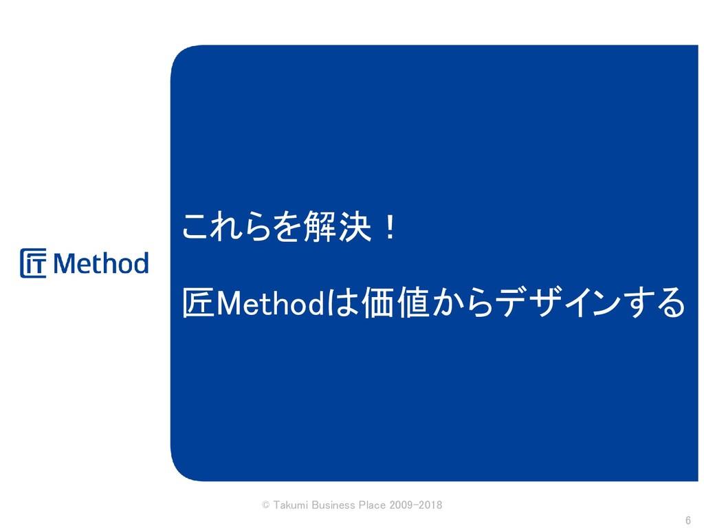 これらを解決! 匠Methodは価値からデザインする © Takumi Business Pl...