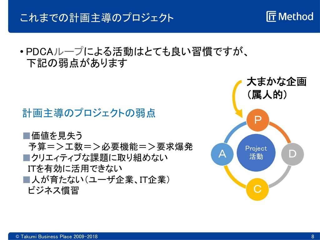 これまでの計画主導のプロジェクト © Takumi Business Place 2009-2...