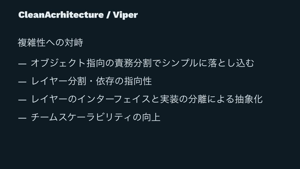 CleanAcrhitecture / Viper ෳੑͷରቂ — ΦϒδΣΫτࢦͷ...