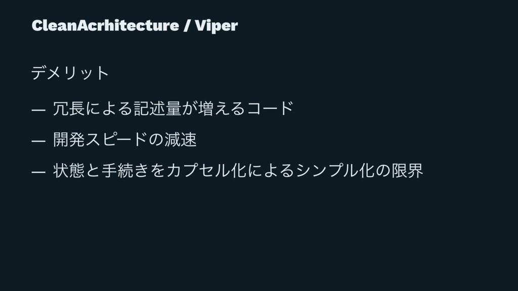 CleanAcrhitecture / Viper σϝϦοτ — ʹΑΔهड़ྔ͕૿͑Δί...