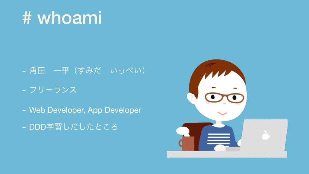 # whoami - ֯ాɹҰฏʢ͢Έͩɹ͍͍ͬʣ  - ϑϦʔϥϯε  - Web Dev...