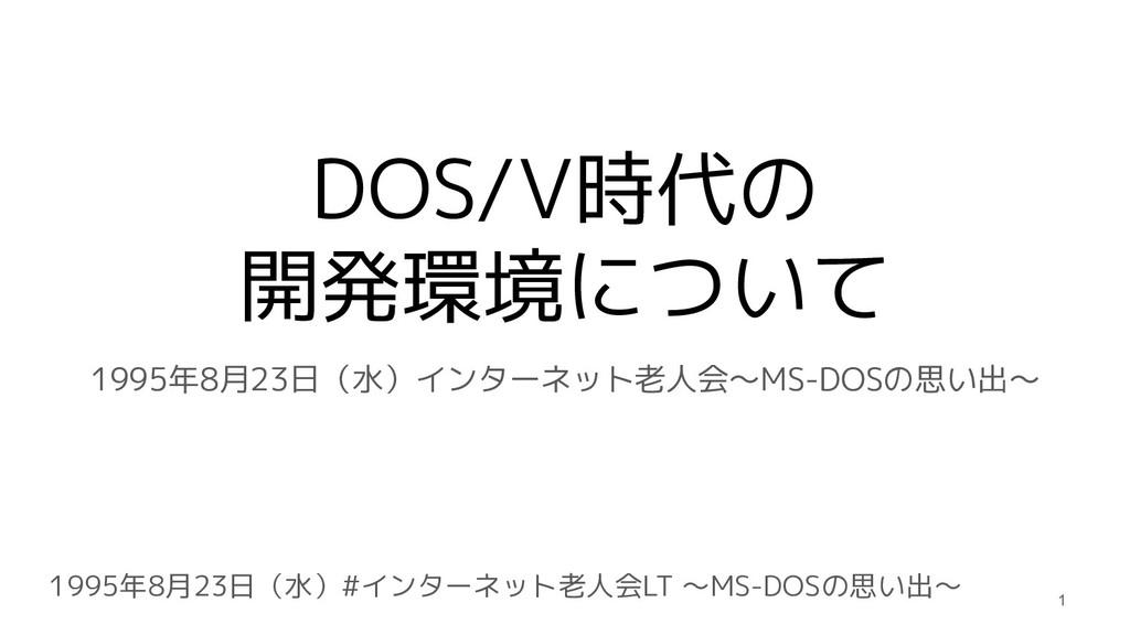 1995年8月23日(水)#インターネット老人会LT 〜MS-DOSの思い出〜 DOS/V時代...