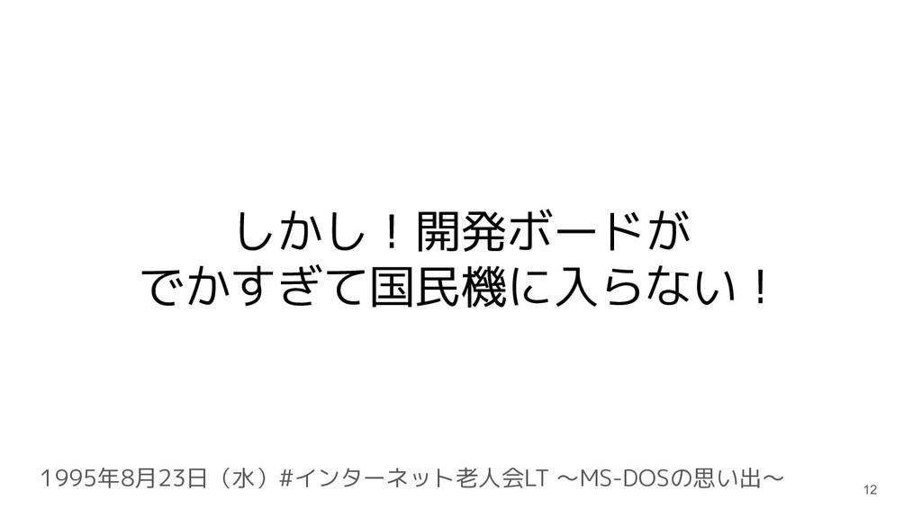 1995年8月23日(水)#インターネット老人会LT 〜MS-DOSの思い出〜 しかし!開発ボ...