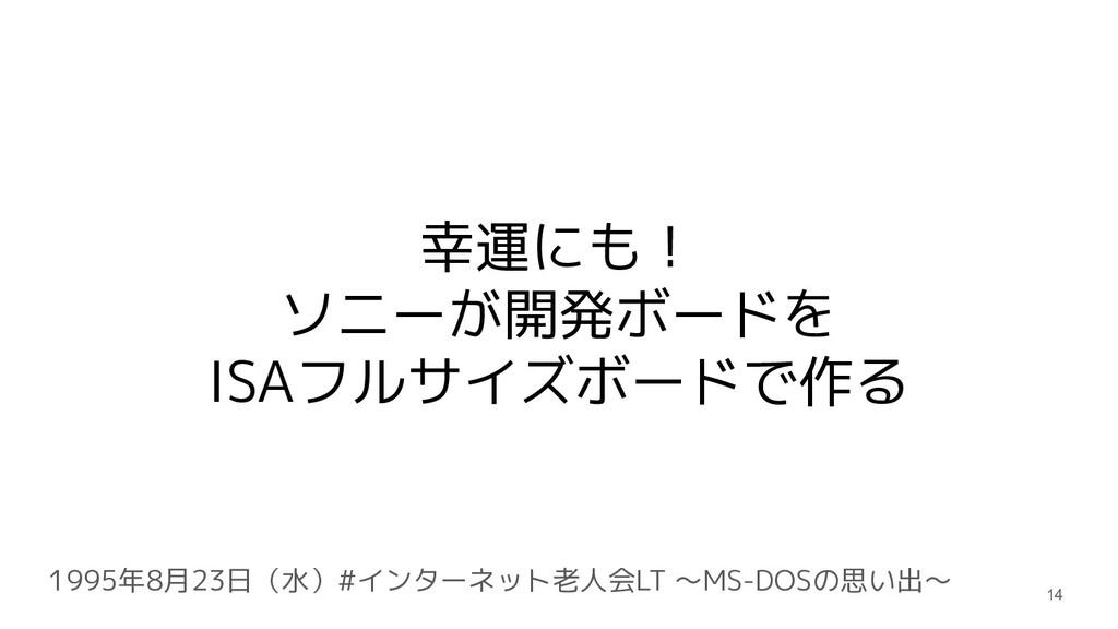 1995年8月23日(水)#インターネット老人会LT 〜MS-DOSの思い出〜 幸運にも! ソ...