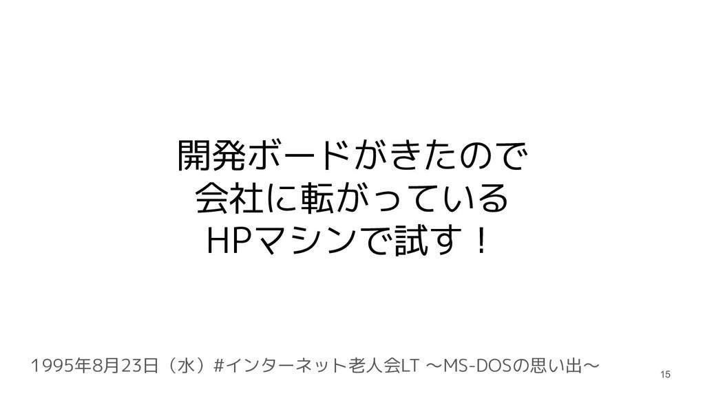 1995年8月23日(水)#インターネット老人会LT 〜MS-DOSの思い出〜 開発ボードがき...