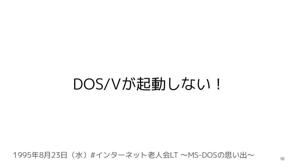 1995年8月23日(水)#インターネット老人会LT 〜MS-DOSの思い出〜 DOS/Vが起...