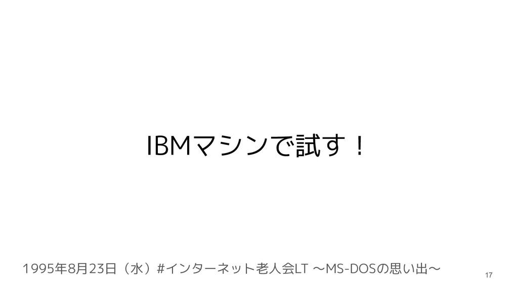 1995年8月23日(水)#インターネット老人会LT 〜MS-DOSの思い出〜 IBMマシンで...