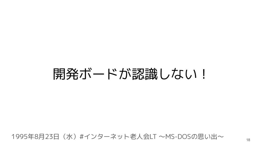 1995年8月23日(水)#インターネット老人会LT 〜MS-DOSの思い出〜 開発ボードが認...
