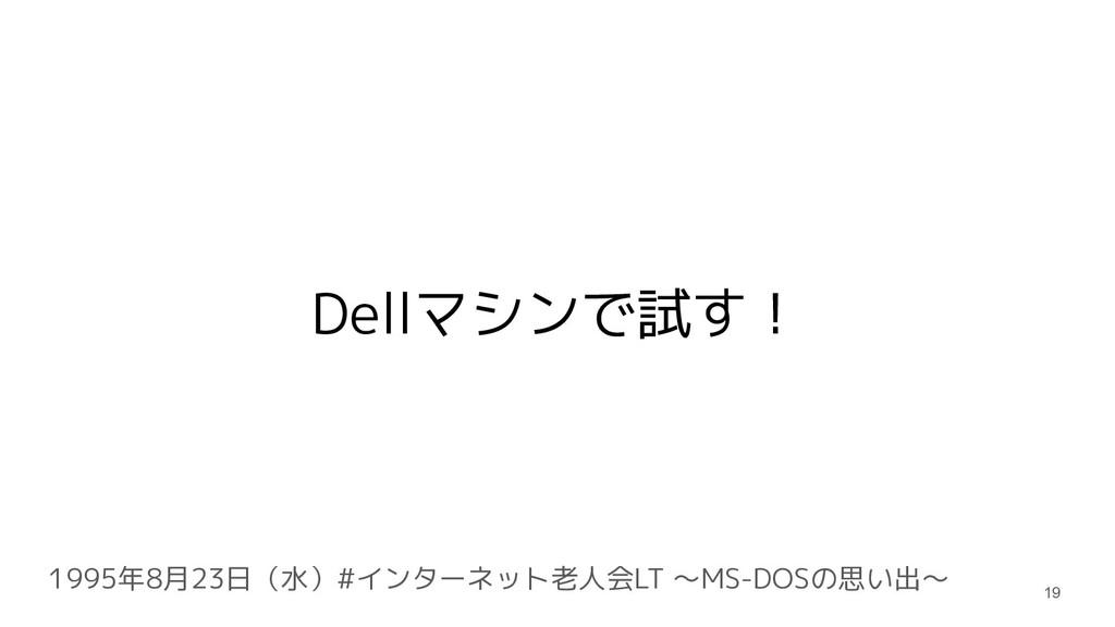 1995年8月23日(水)#インターネット老人会LT 〜MS-DOSの思い出〜 Dellマシン...