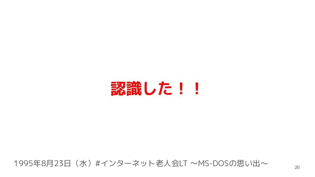 1995年8月23日(水)#インターネット老人会LT 〜MS-DOSの思い出〜 認識した!! ...