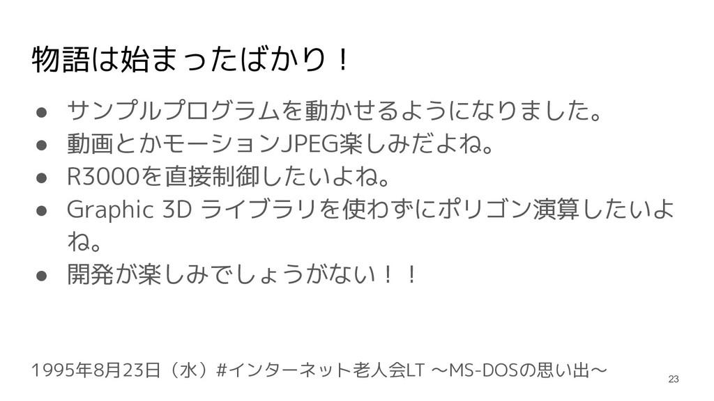 1995年8月23日(水)#インターネット老人会LT 〜MS-DOSの思い出〜 物語は始まった...