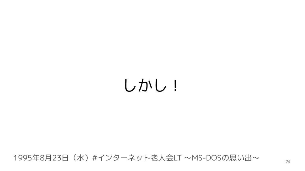 1995年8月23日(水)#インターネット老人会LT 〜MS-DOSの思い出〜 しかし! 24
