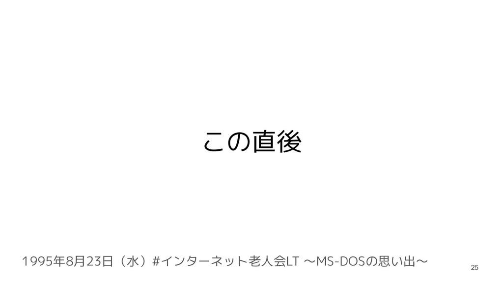 1995年8月23日(水)#インターネット老人会LT 〜MS-DOSの思い出〜 この直後 25