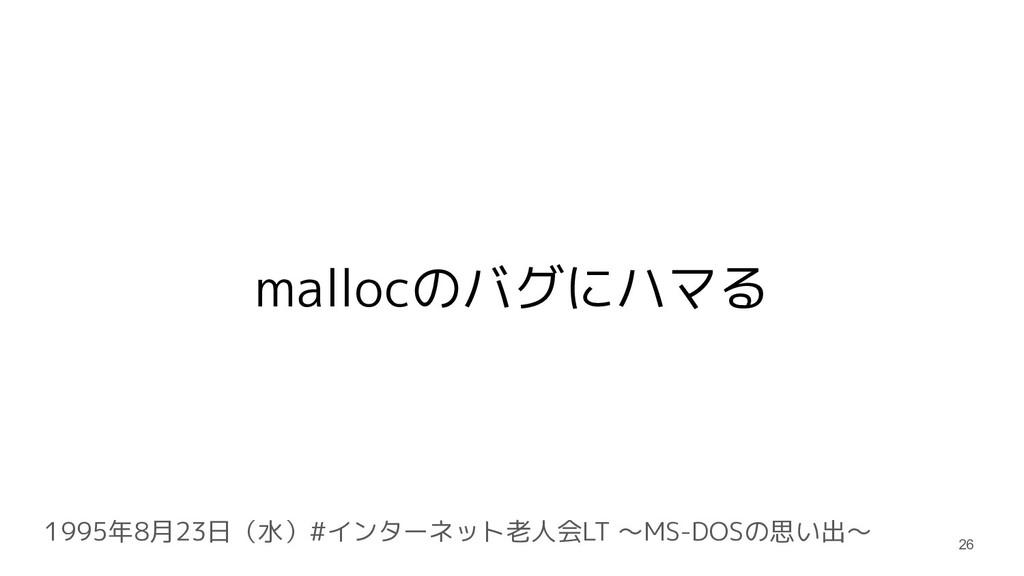 1995年8月23日(水)#インターネット老人会LT 〜MS-DOSの思い出〜 mallocの...