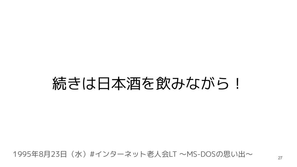 1995年8月23日(水)#インターネット老人会LT 〜MS-DOSの思い出〜 続きは日本酒を...