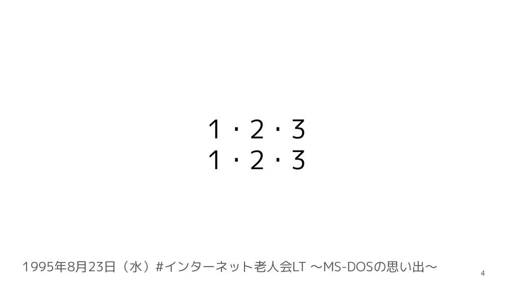 1995年8月23日(水)#インターネット老人会LT 〜MS-DOSの思い出〜 1・2・3 1...