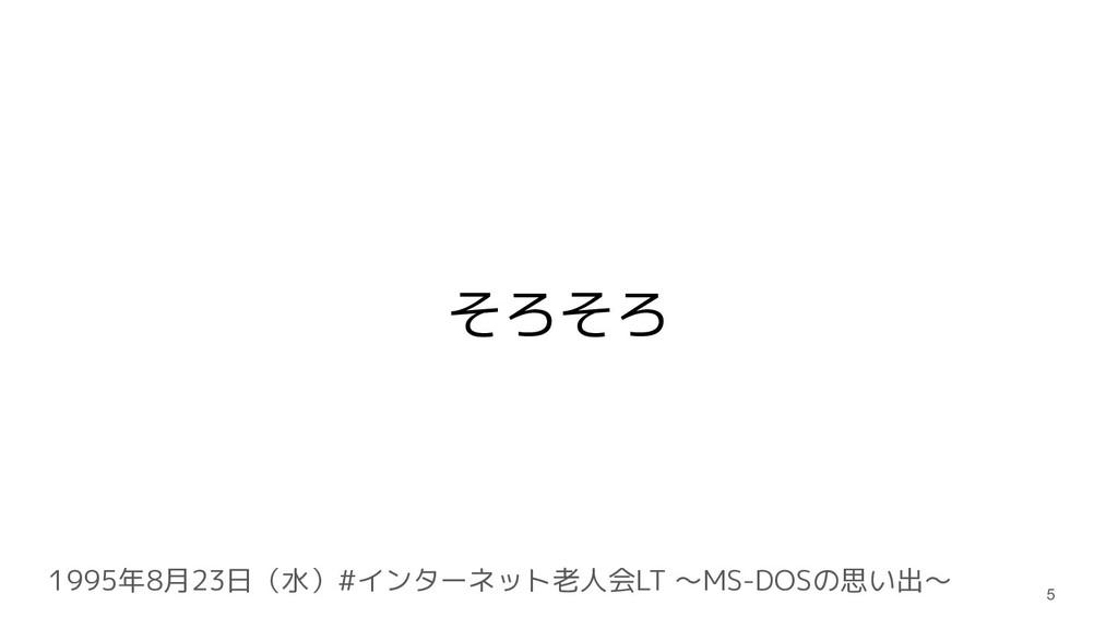 1995年8月23日(水)#インターネット老人会LT 〜MS-DOSの思い出〜 そろそろ 5