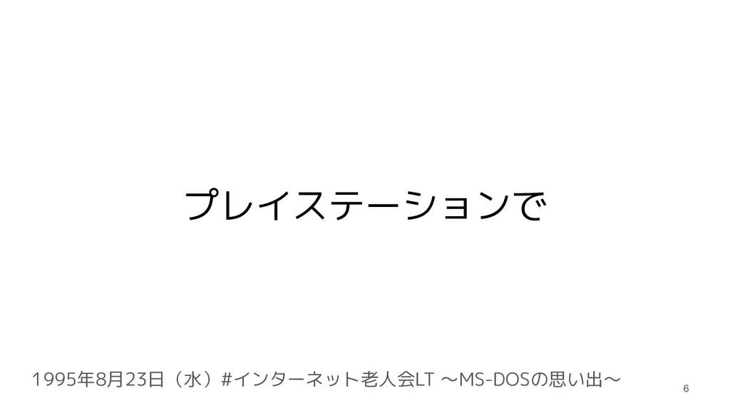 1995年8月23日(水)#インターネット老人会LT 〜MS-DOSの思い出〜 プレイステーシ...
