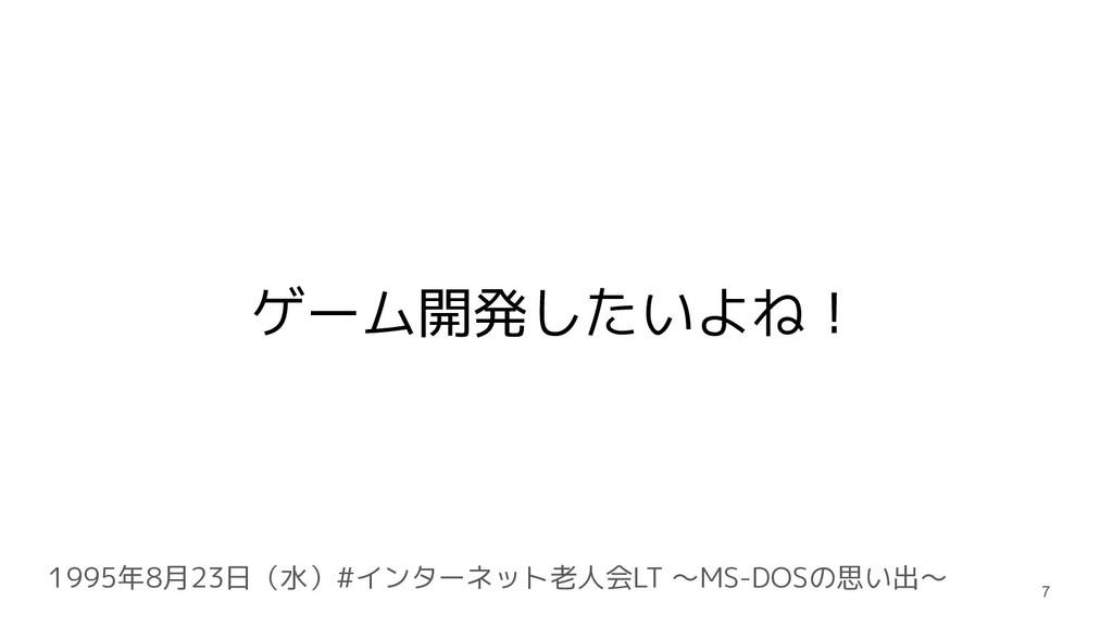 1995年8月23日(水)#インターネット老人会LT 〜MS-DOSの思い出〜 ゲーム開発した...