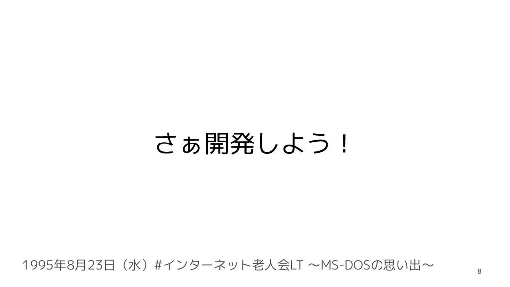 1995年8月23日(水)#インターネット老人会LT 〜MS-DOSの思い出〜 さぁ開発しよう...