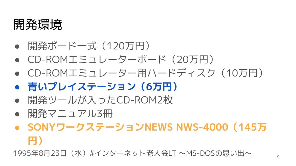 1995年8月23日(水)#インターネット老人会LT 〜MS-DOSの思い出〜 開発環境 ● ...