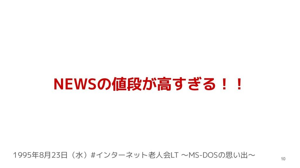 1995年8月23日(水)#インターネット老人会LT 〜MS-DOSの思い出〜 NEWSの値段...