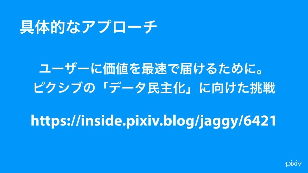 ۩ମతͳΞϓϩʔν https://inside.pixiv.blog/jaggy/6421 ...