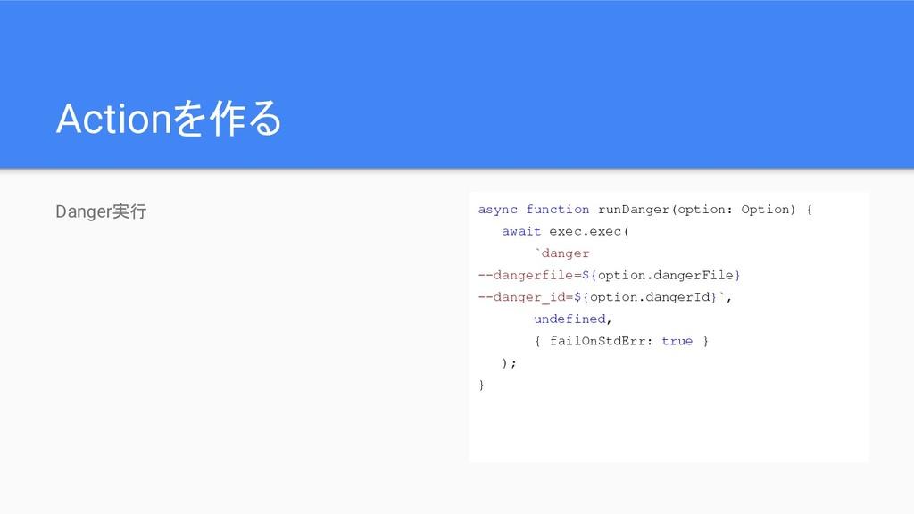 Actionを作る Danger実行 async function runDanger(opt...