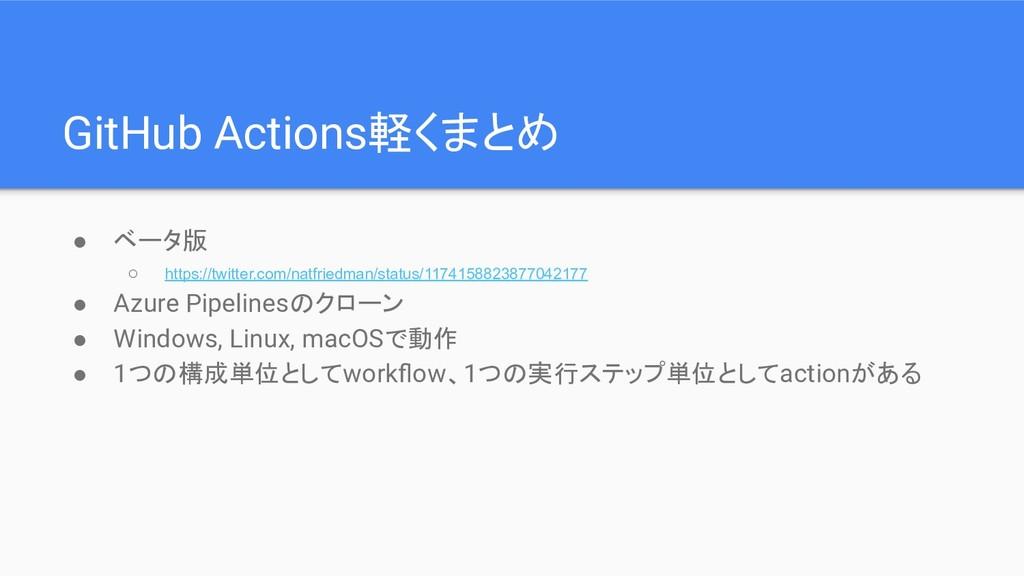 GitHub Actions軽くまとめ ● ベータ版 ○ https://twitter.co...