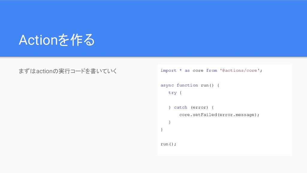 Actionを作る まずはactionの実行コードを書いていく import * as cor...