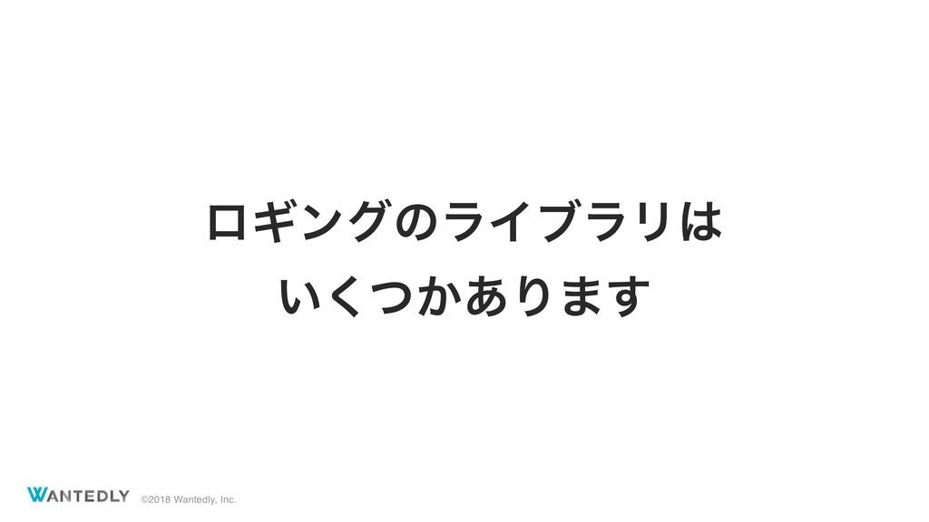 ©2018 Wantedly, Inc. ϩΪϯάͷϥΠϒϥϦ ͍͔ͭ͋͘Γ·͢