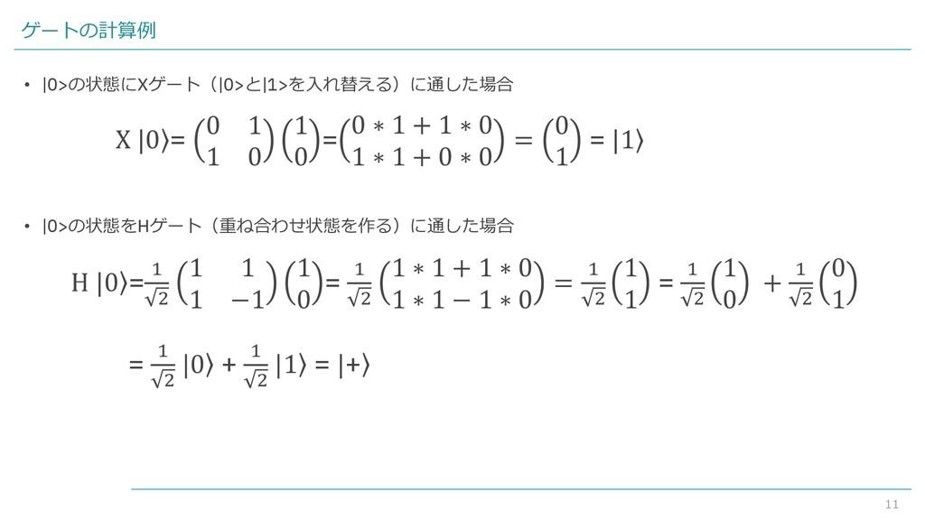 11 •  0>の状態にXゲート( 0>と 1>を入れ替える)に通した場合 •  0>の状態を...