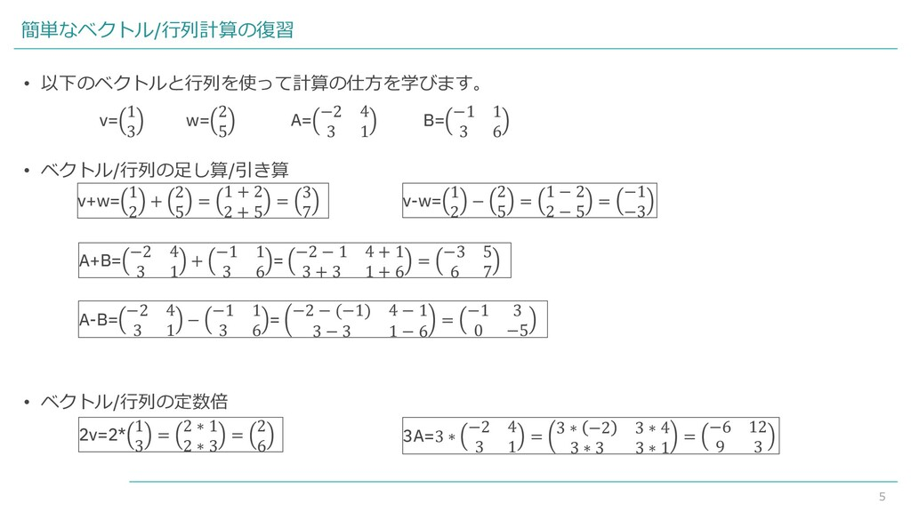 5 簡単なベクトル/行列計算の復習 • 以下のベクトルと行列を使って計算の仕方を学びます。 •...