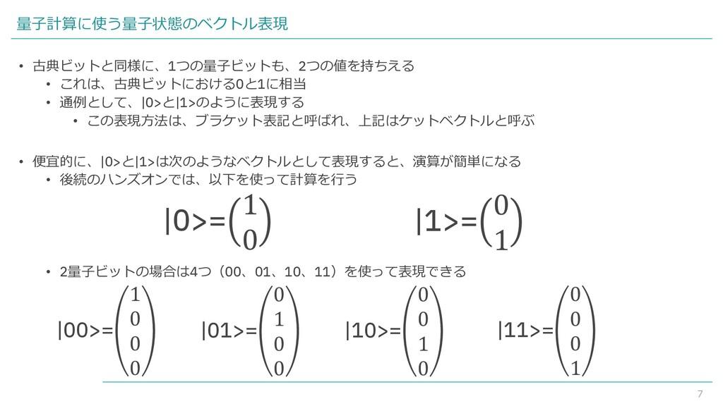 7 量子計算に使う量子状態のベクトル表現 • 古典ビットと同様に、1つの量子ビットも、2つの値...