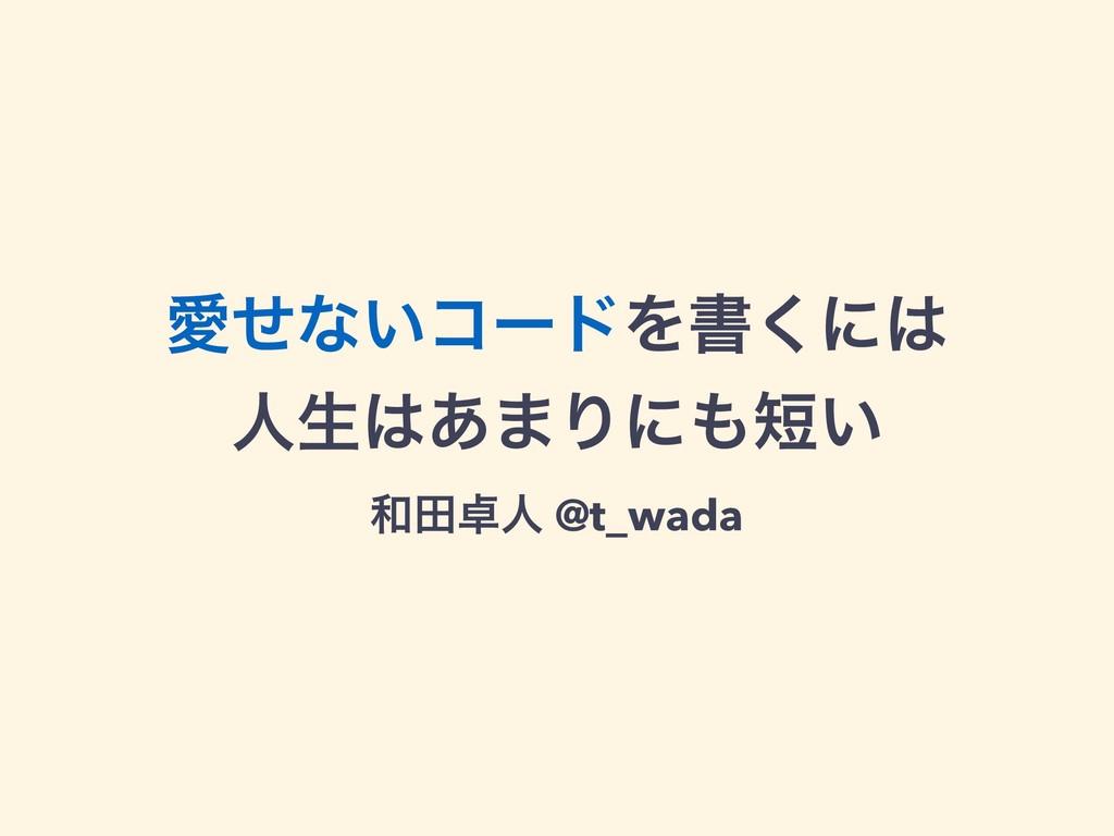 Ѫͤͳ͍ίʔυΛॻ͘ʹ ਓੜ͋·Γʹ͍ ాਓ @t_wada