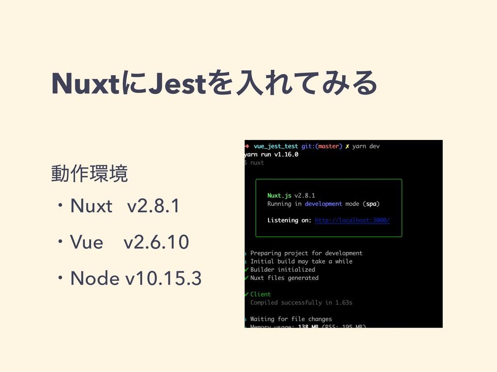 NuxtʹJestΛೖΕͯΈΔ ಈ࡞ڥ ɾNuxt v2.8.1 ɾVue v2.6.10 ...