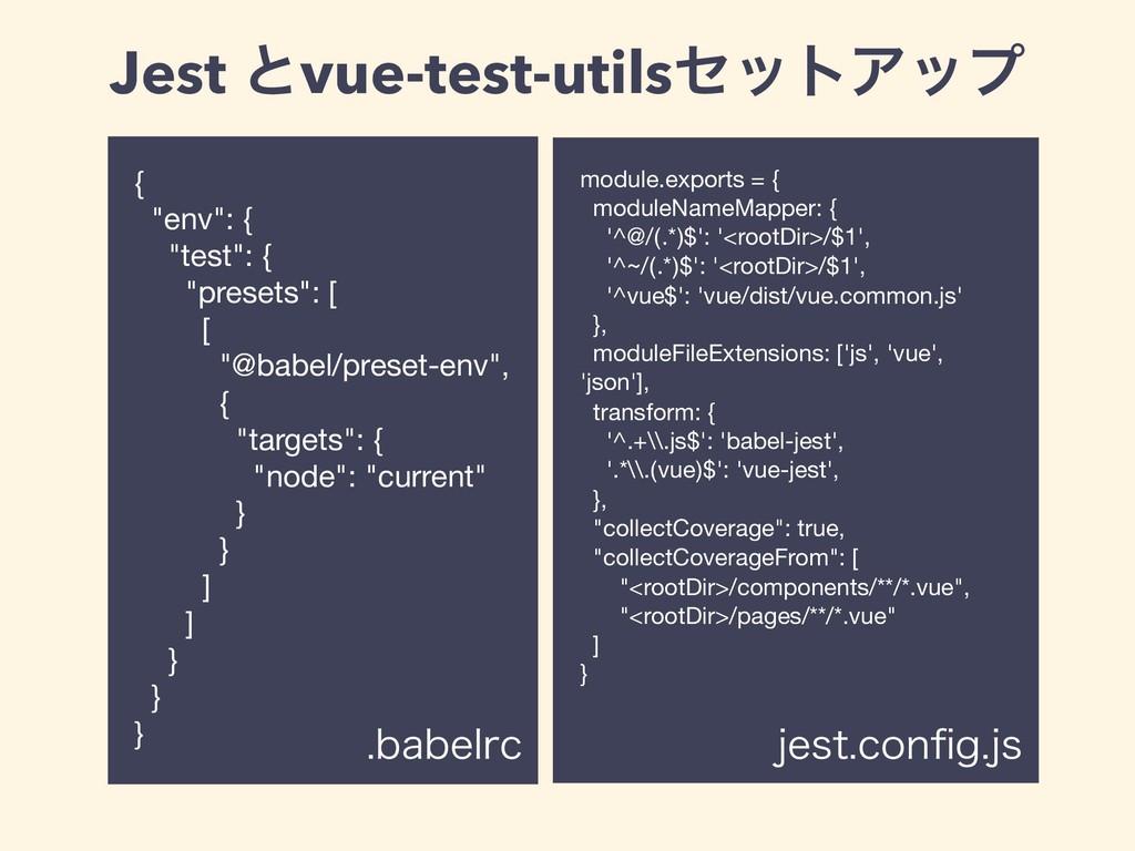 """Jest ͱvue-test-utilsηοτΞοϓ {  """"env"""": {  """"test"""":..."""