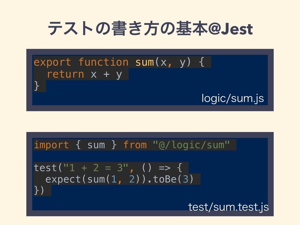ςετͷॻ͖ํͷجຊ@Jest export function sum(x, y) { ret...