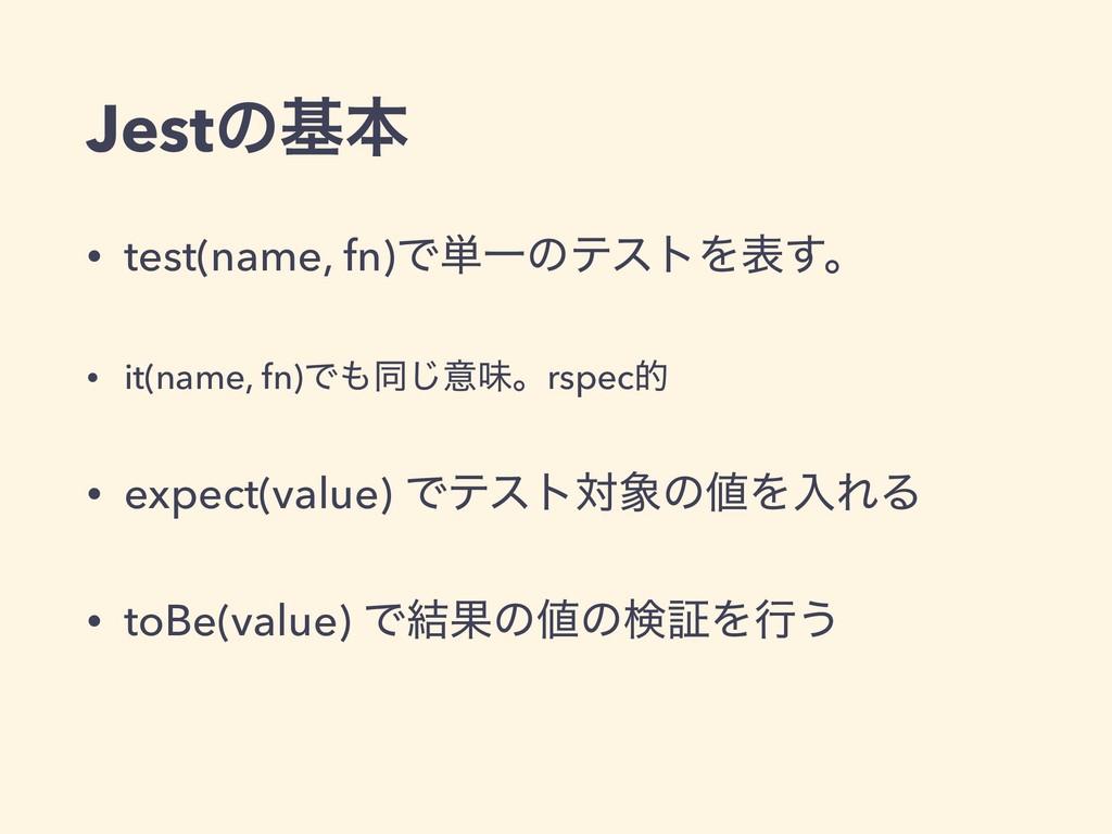 Jestͷجຊ • test(name, fn)Ͱ୯ҰͷςετΛද͢ɻ • it(name, ...
