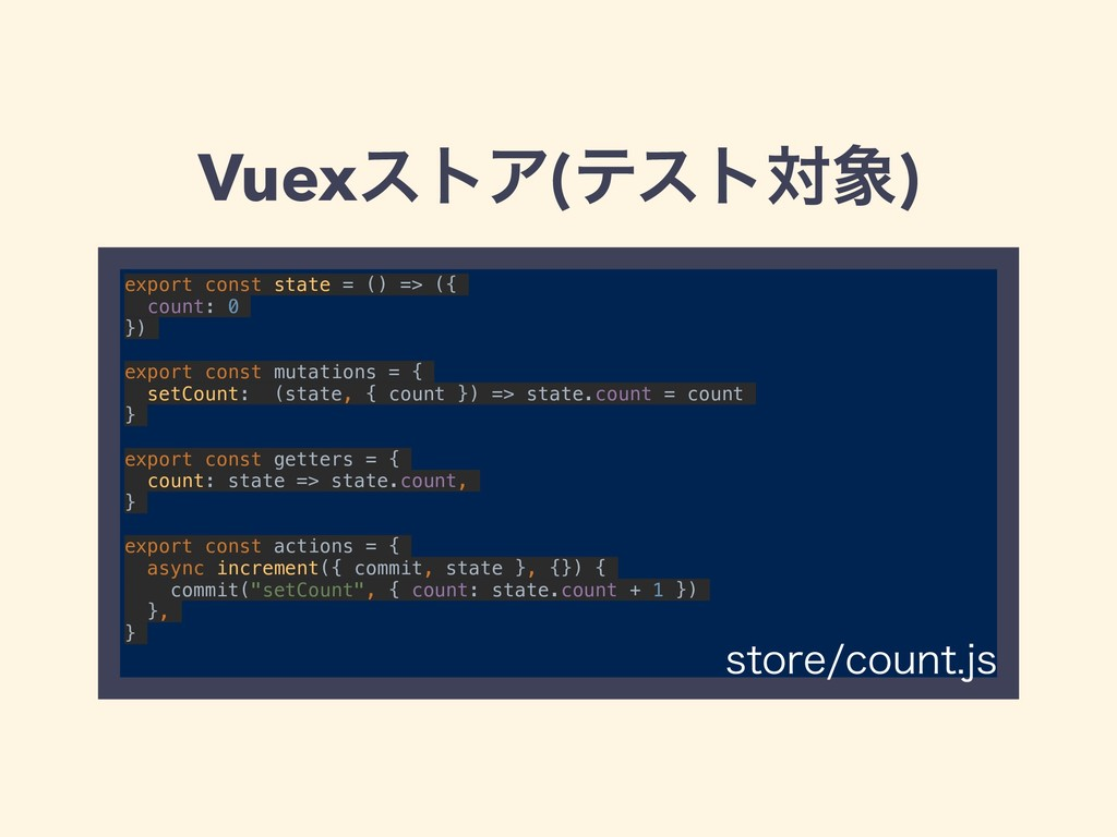 VuexετΞ(ςετର) export const state = () => ({ co...