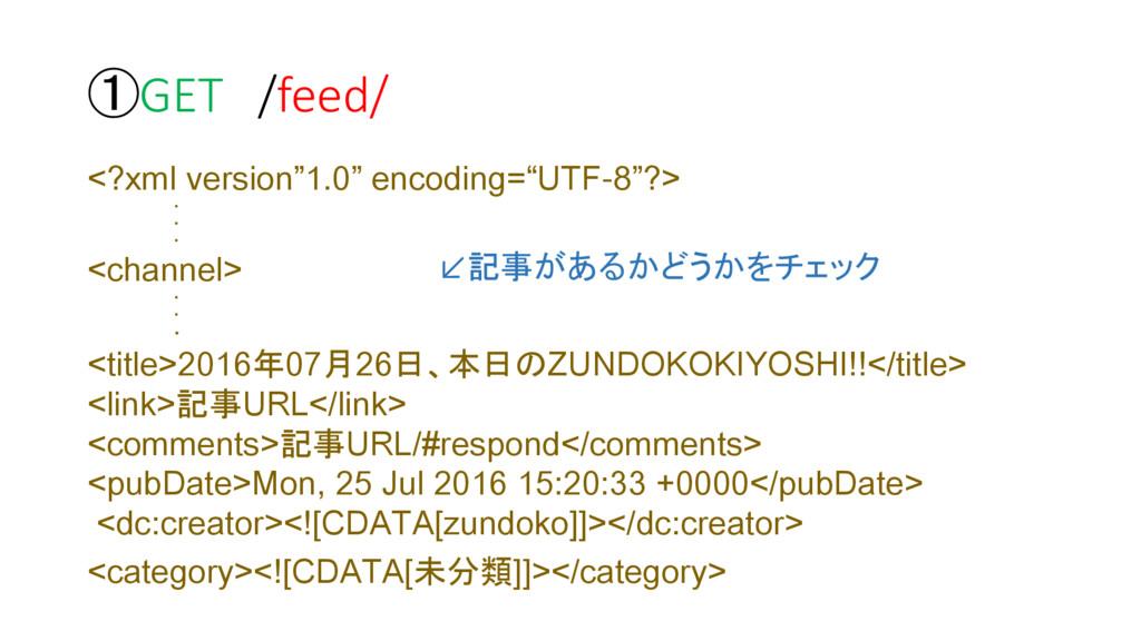 "①GET /feed/ <?xml version""1.0"" encoding=""UTF-8""..."