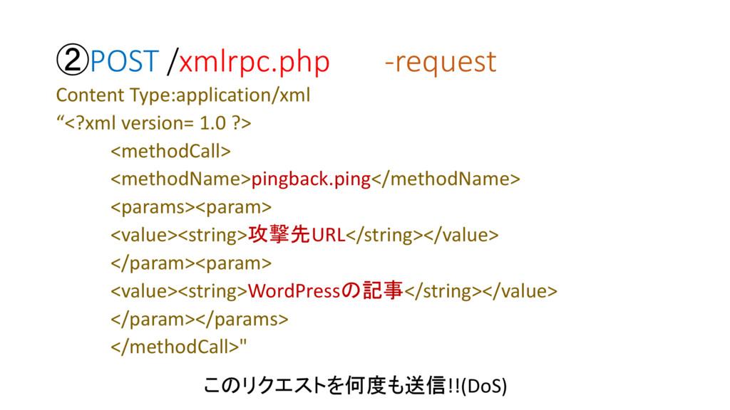 ②POST /xmlrpc.php -request Content Type:applica...