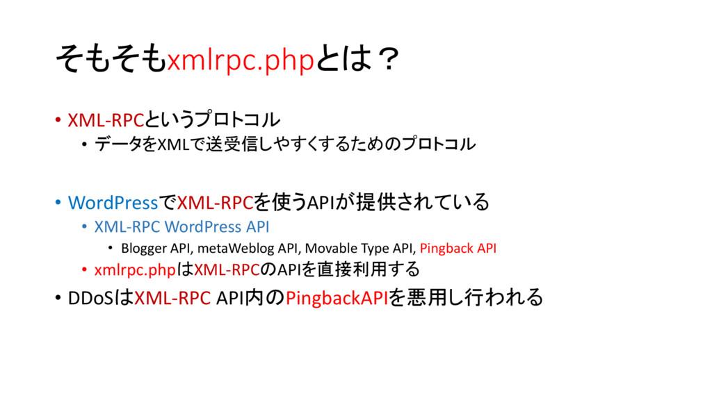 そもそもxmlrpc.phpとは? • XML-RPCというプロトコル • データをXMLで送...