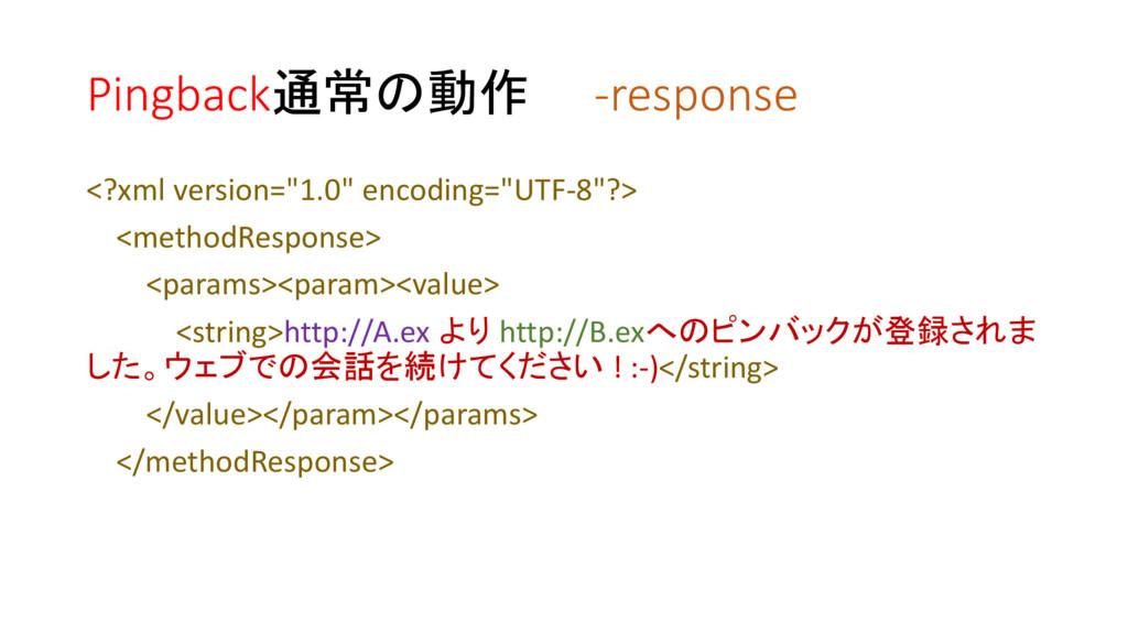 "Pingback通常の動作 -response <?xml version=""1.0"" enc..."