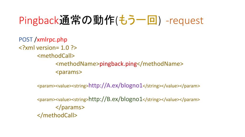 Pingback通常の動作(もう一回) -request POST /xmlrpc.php <...