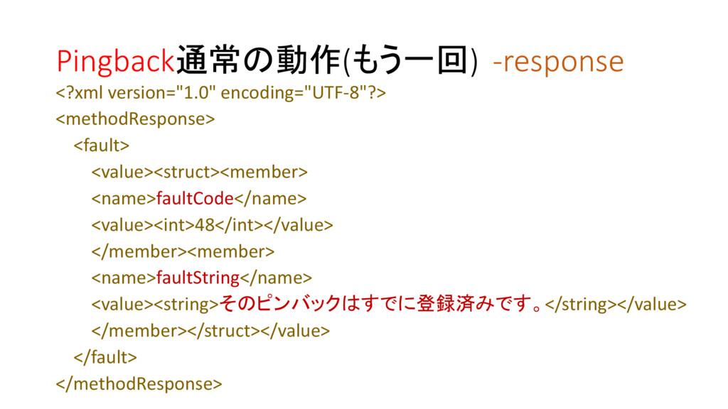 "Pingback通常の動作(もう一回) -response <?xml version=""1...."